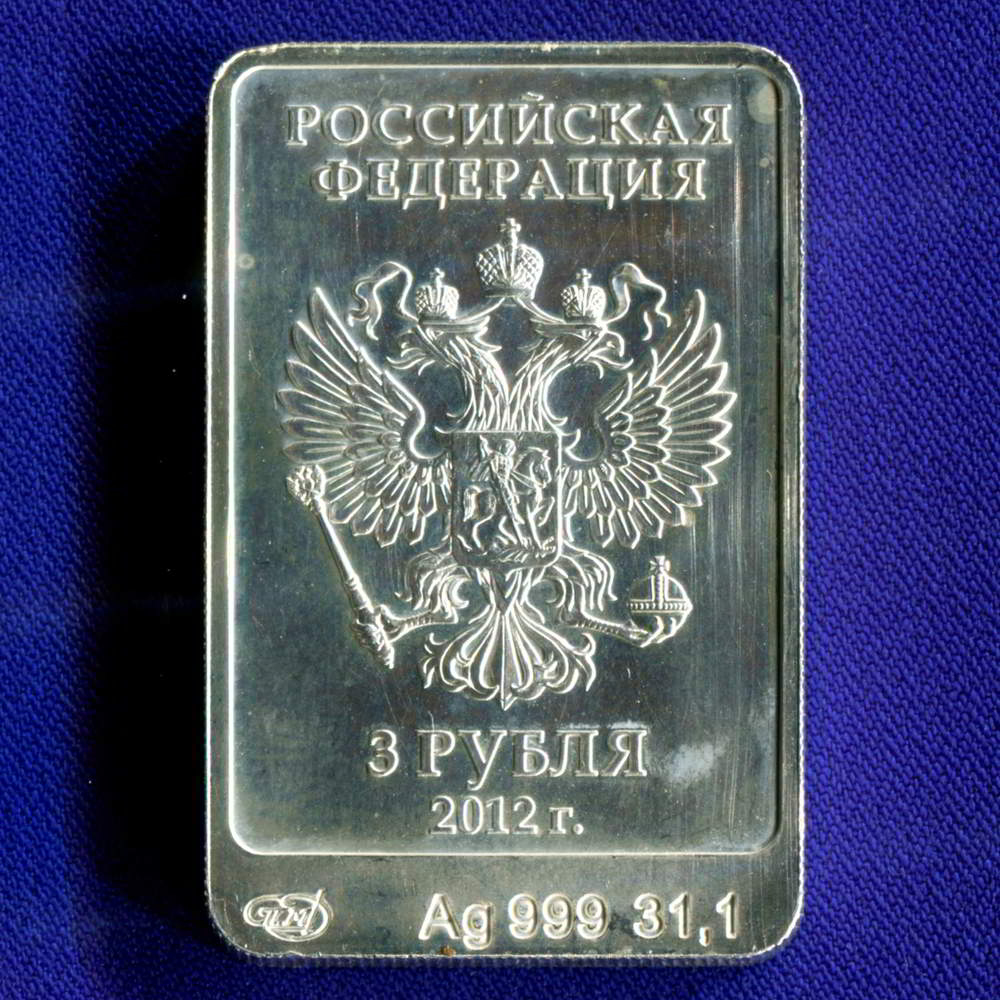 Россия 3 рубля 2012 года СПМД UNC Белый мишка Олимпиада в Сочи 2014 г.  - 1
