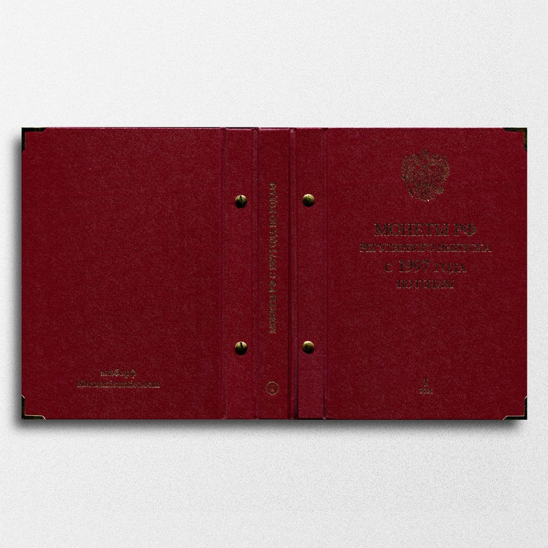 Альбом для монет России регулярного выпуска с 1997 г. По годам. Том 1 (1997-2005) - 1