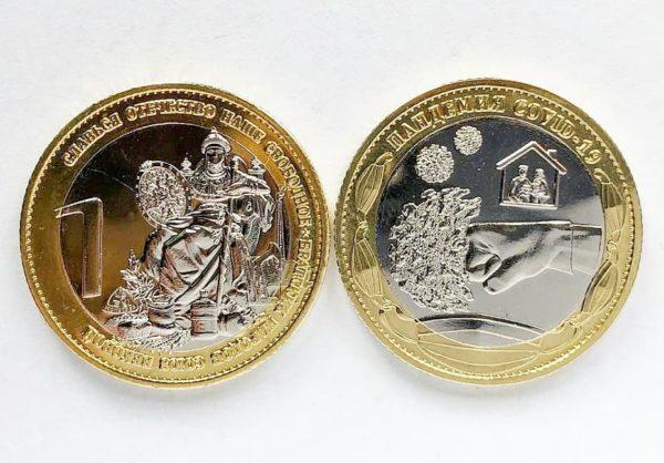 Набор разменных монет 2020 года, посвященный самоотверженному труду медицинских работников - 3