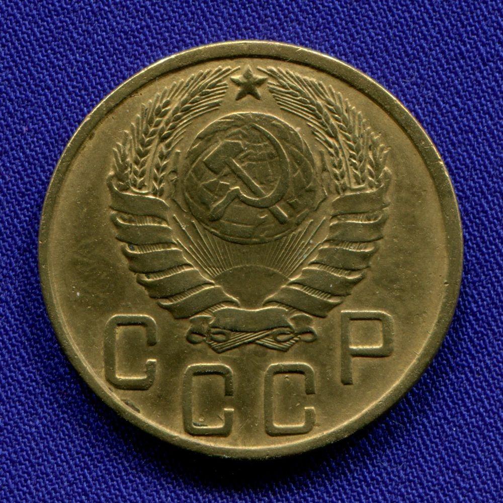 СССР 5 копеек 1945 - 1