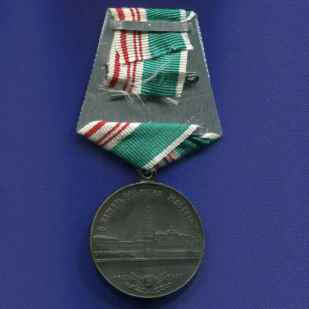 Медаль В Память 800-Летия Москвы (муляж) - 1