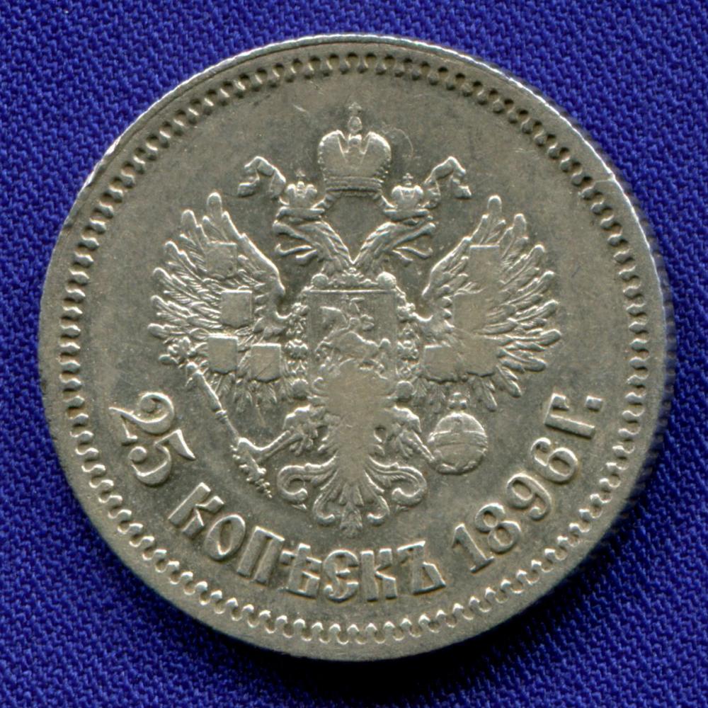 Николай II 25 копеек 1896 / VF+ - 1