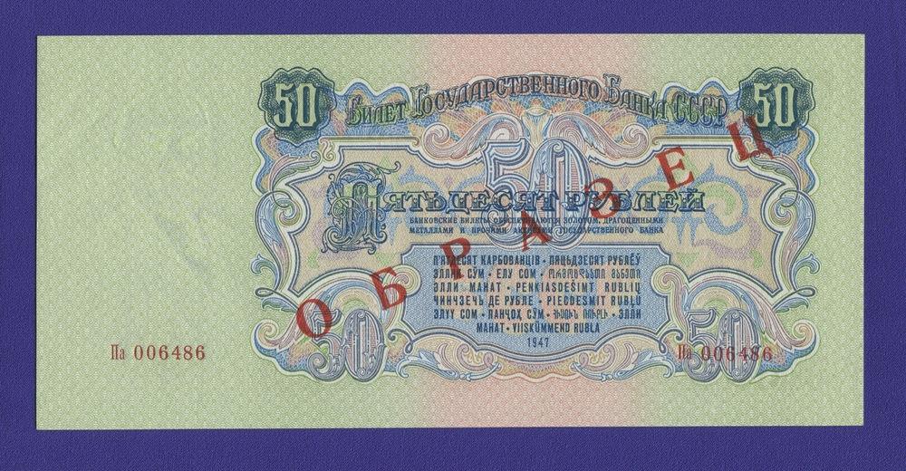 СССР 50 рублей 1957 образца 1947  / UNC / 15 Лент (ОБРАЗЕЦ) - 1