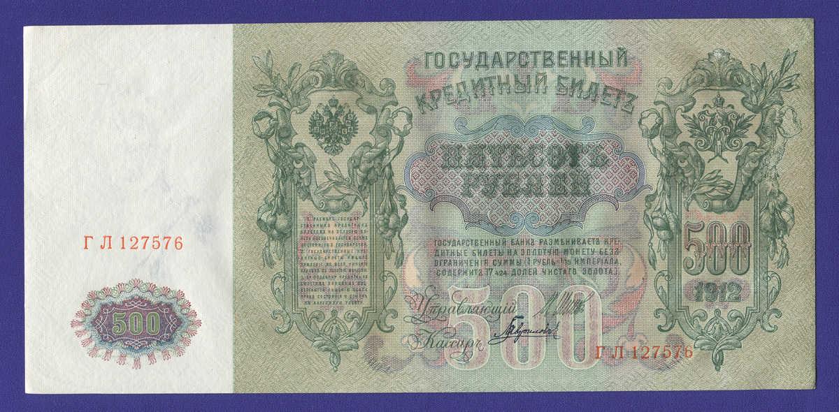 РСФСР 500 рублей 1917-1920 образца 1912  / И. П. Шипов / Гаврилов / Р / XF-aUNC - 1