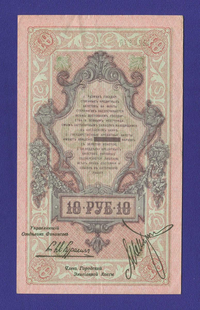 Гражданская война (Северная Россия) 10 рублей 1918 / XF+ - 1