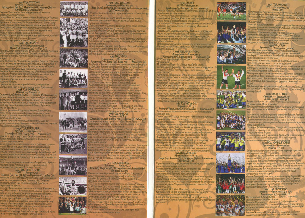 Набор монет посвященных Чемпионату мира по футболу в России 2018 и 100 рублевая купюра - 3