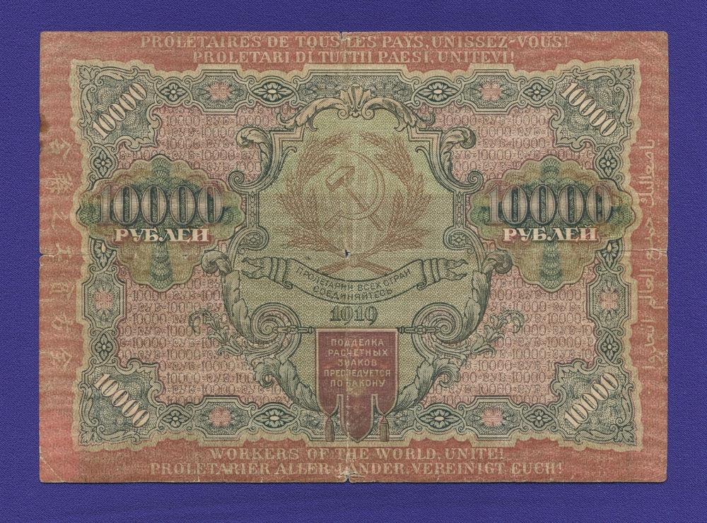 РСФСР 10000 рублей 1919 года / Н. Н. Крестинский / Гаврилов / Р4 / VF / Узкие волны - 1
