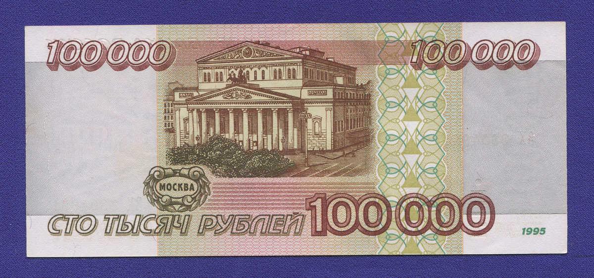 Россия 100000 рублей 1995 года / UNC - 1