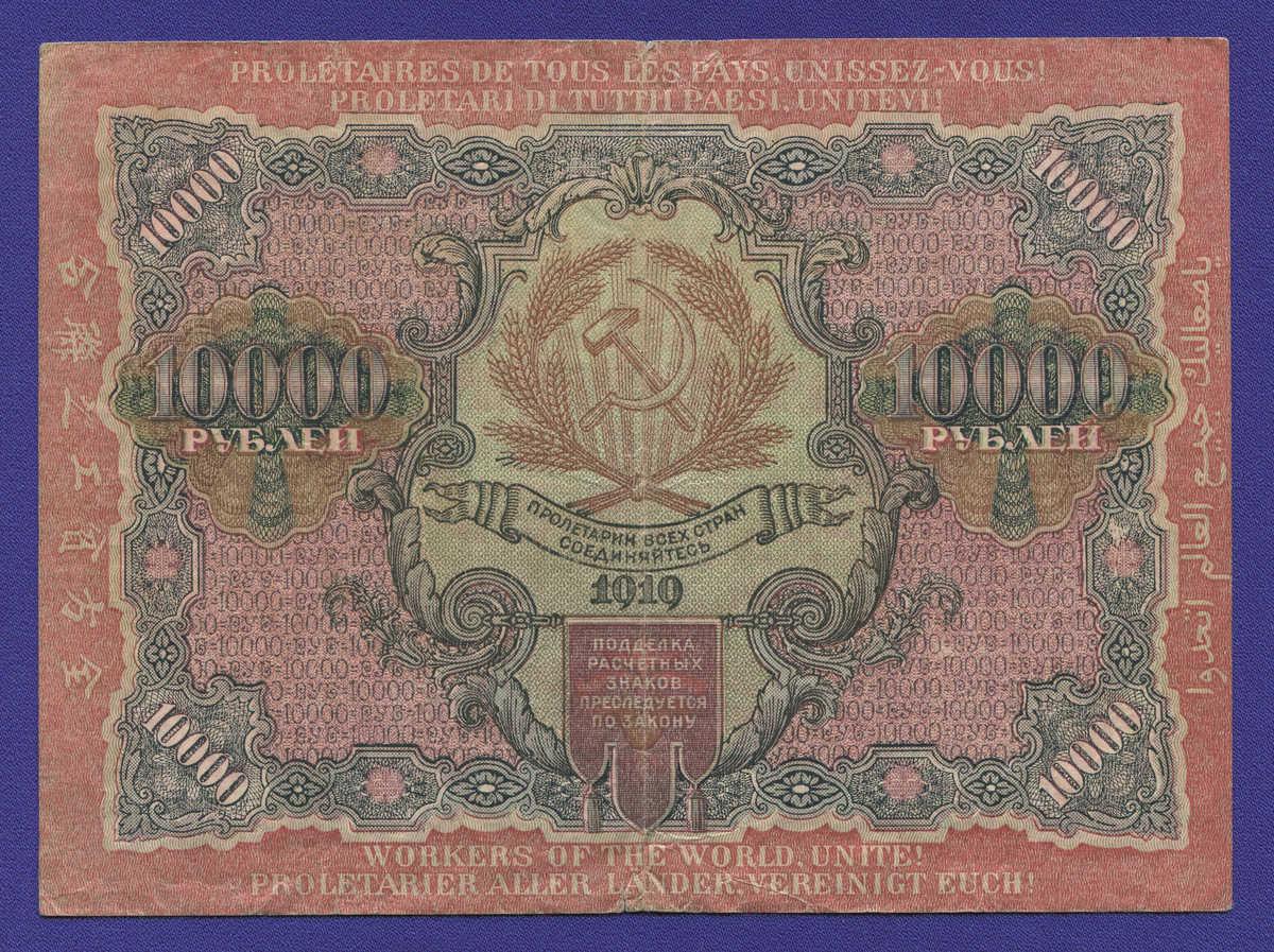 РСФСР 10000 рублей 1919 года / Н. Н. Крестинский / П. Барышев / Р4 / VF- / Звёзды / Редкий ВЗ - 1