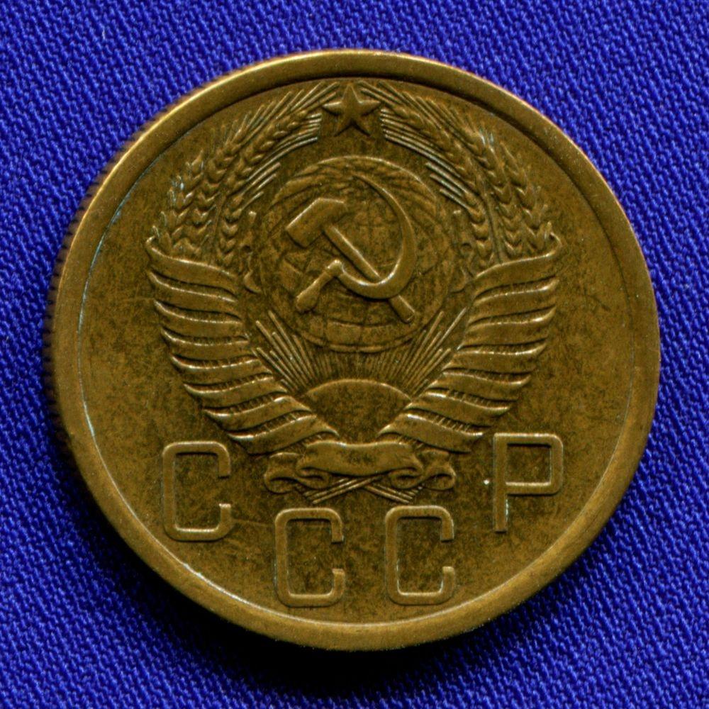 СССР 5 копеек 1956 - 1