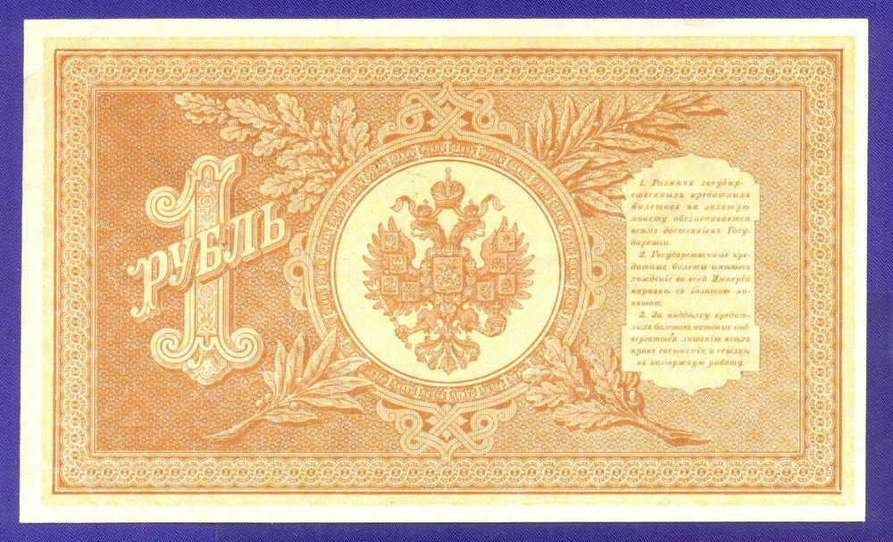 РСФСР 1 рубль 1917-1920 образца 1898 И. П. Шипов Лошкин XF-aUNC  - 1