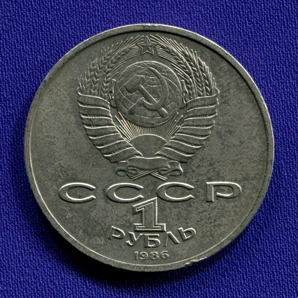 """СССР 1 рубль 1986 Международный год мира. """"Л"""" - шалаш. - 1"""
