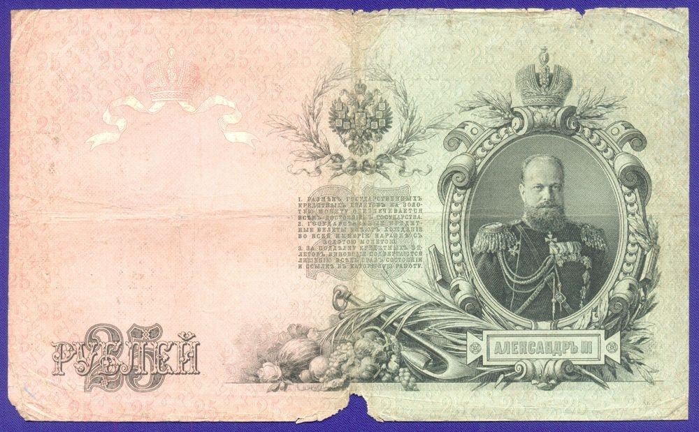 РСФСР 25 рублей 1917 образца 1909 И. П. Шипов С. Бубякин F-VF  - 1