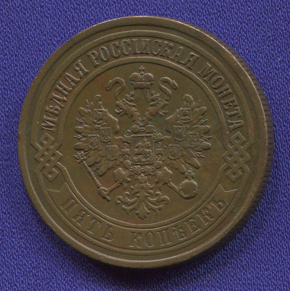 Александр II 5 копеек 1872 ЕМ / aUNC - 1