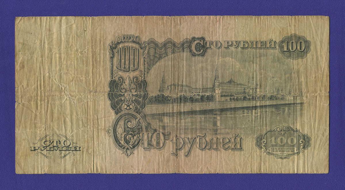 СССР 100 рублей 1947 года / VF- / 16 Лент - 1