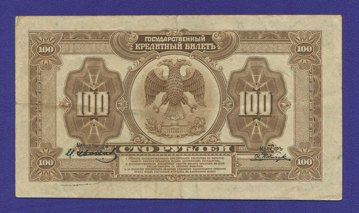 Гражданская война (Временное правительство Дальнего Востока) 100 рублей 1918 / VF-XF - 1