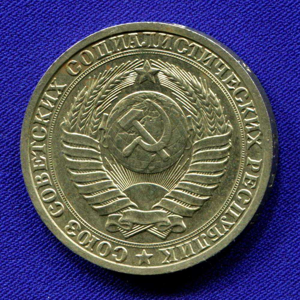 СССР 1 рубль 1988  - 1