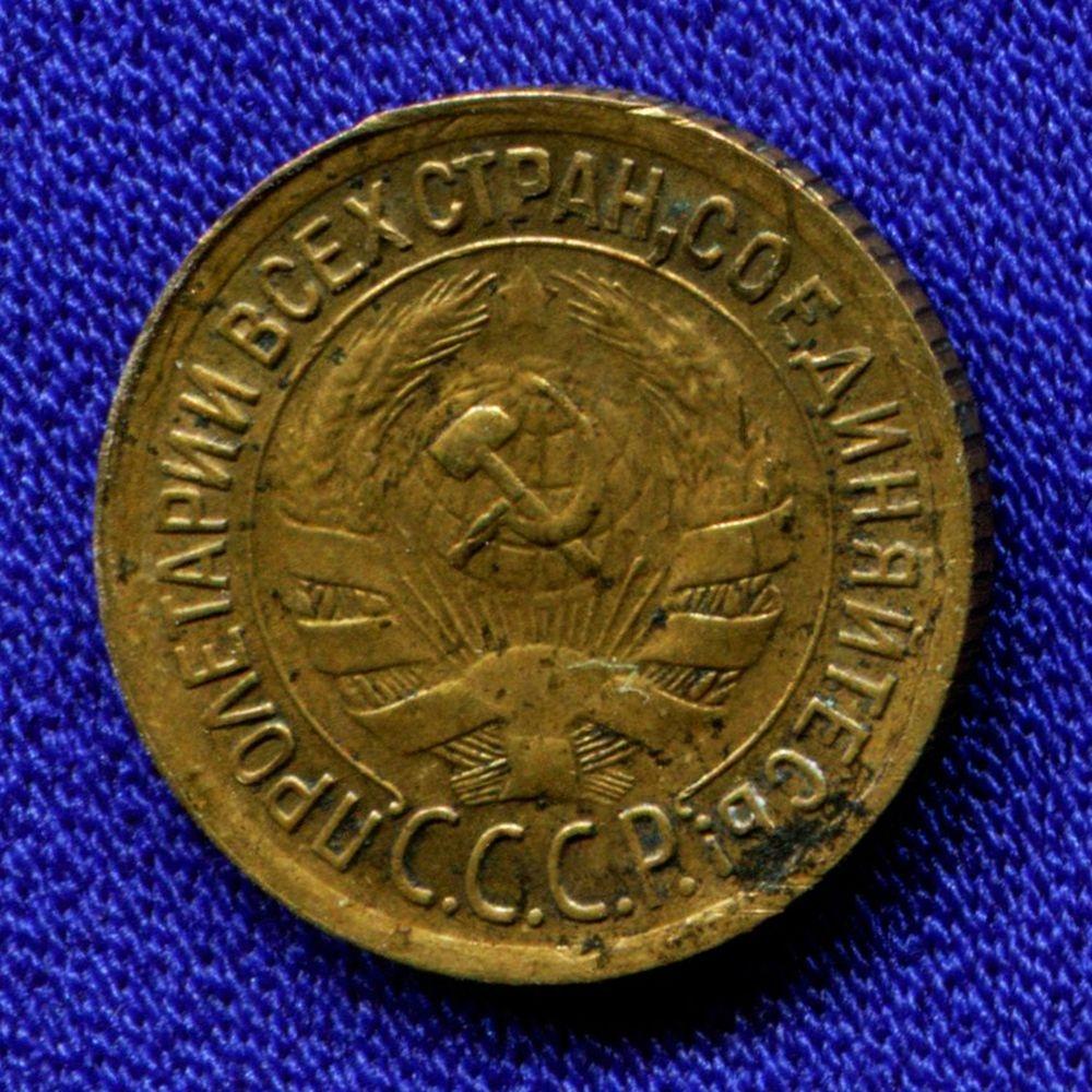 СССР 1 копейка 1935 года Старый тип  - 1