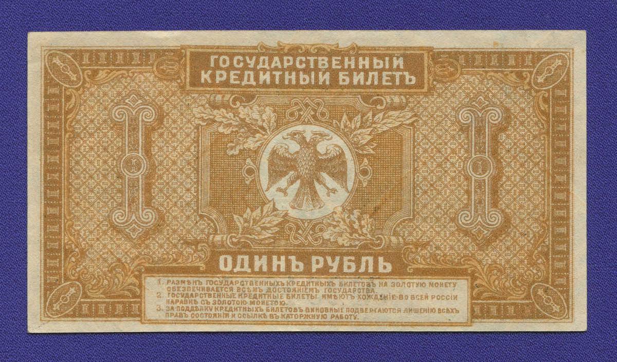 Гражданская война (Временное правительство Дальнего Востока) 1 рубль 1920 / XF-aUNC - 1