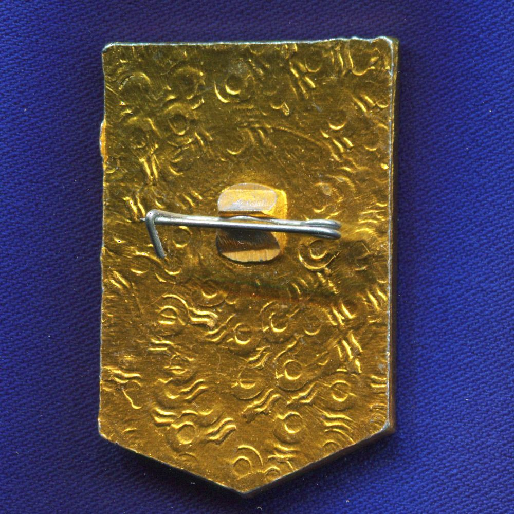 Значок «Ударник коммунистического труда» Алюминий Булавка - 1