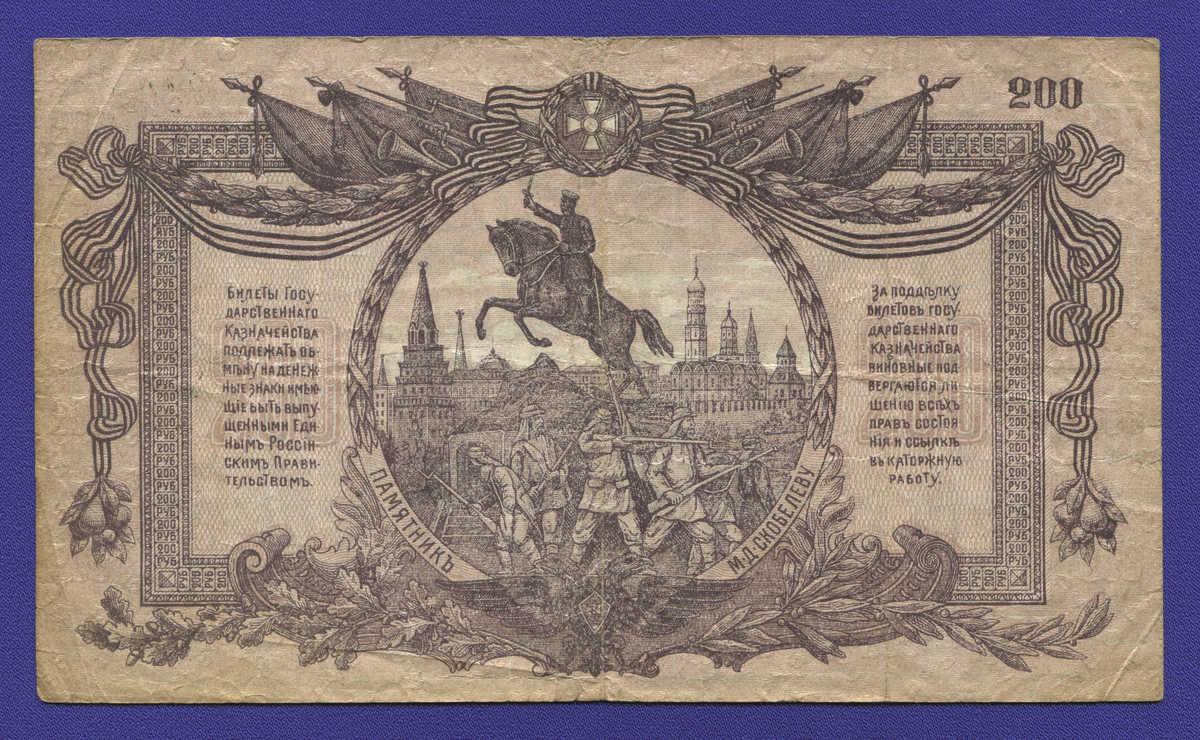 Гражданская война (Юг России) 200 рублей 1919 / VF+ - 1