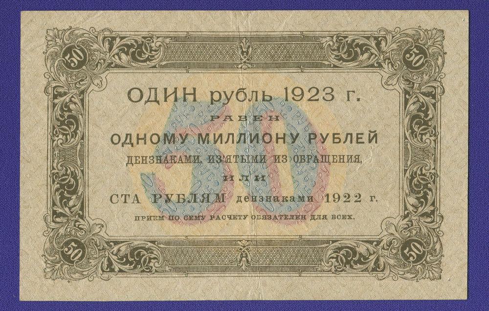 РСФСР 50 рублей 1923 года / 1-й выпуск / Г. Я. Сокольников / Порохов / XF- - 1