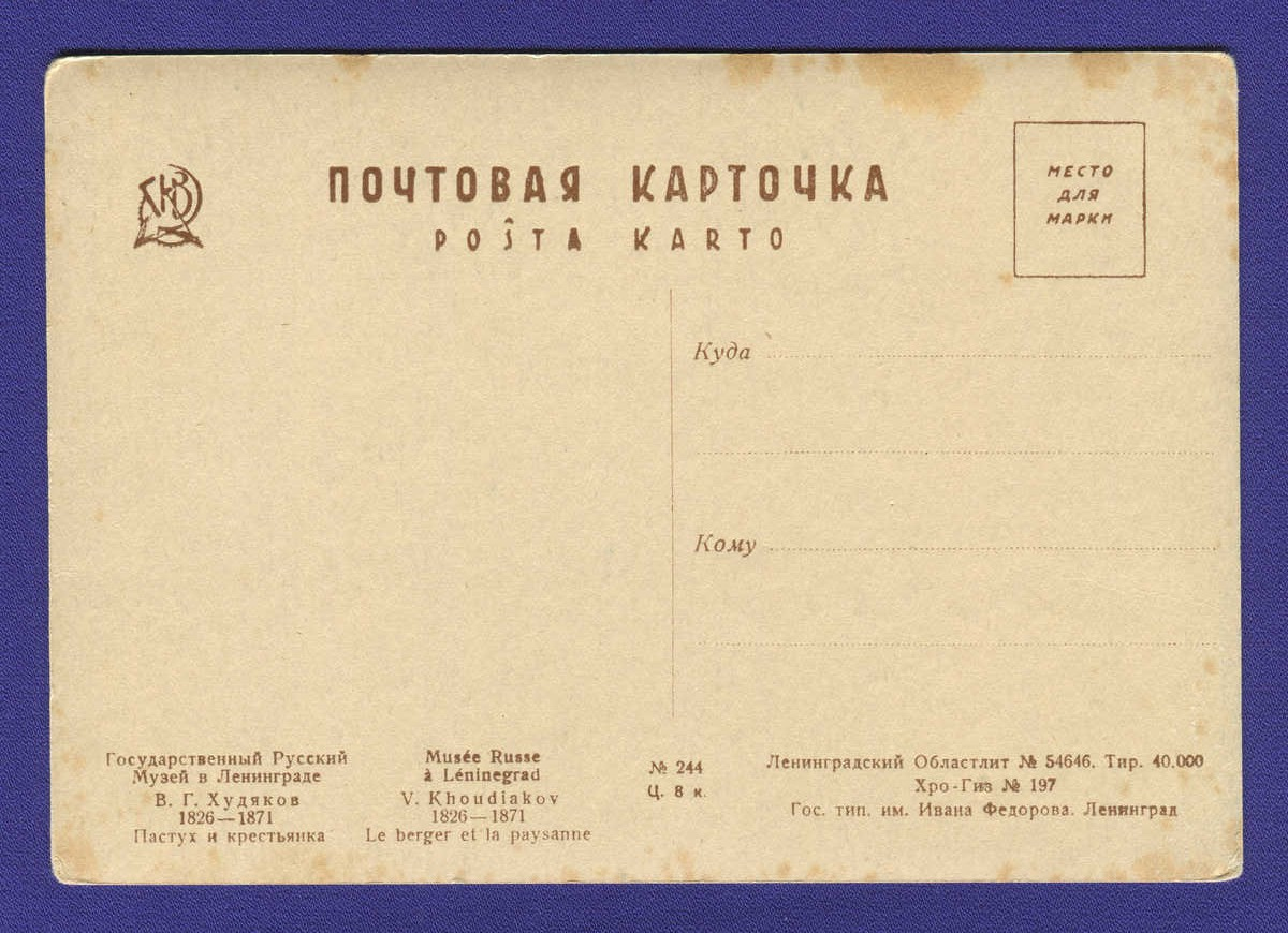 Открытка: Пастух и крестьянка / тираж 40000 / художник В. Г. Худяков / Незаполнена - 1