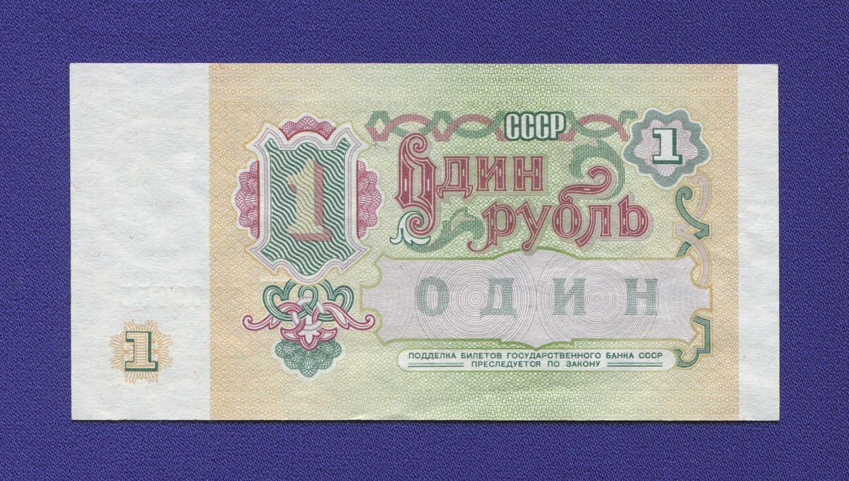 СССР 1 рубль 1991 года / UNC - 1