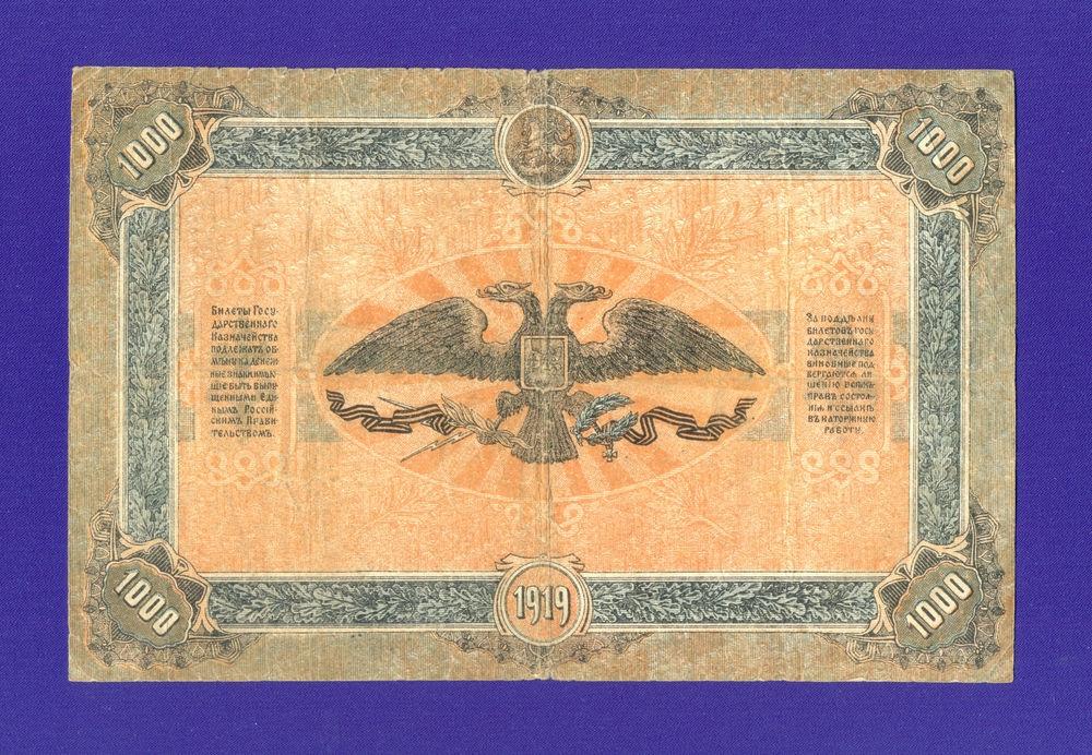 Гражданская война (Юг России) 1000 рублей 1919 / VF - 1