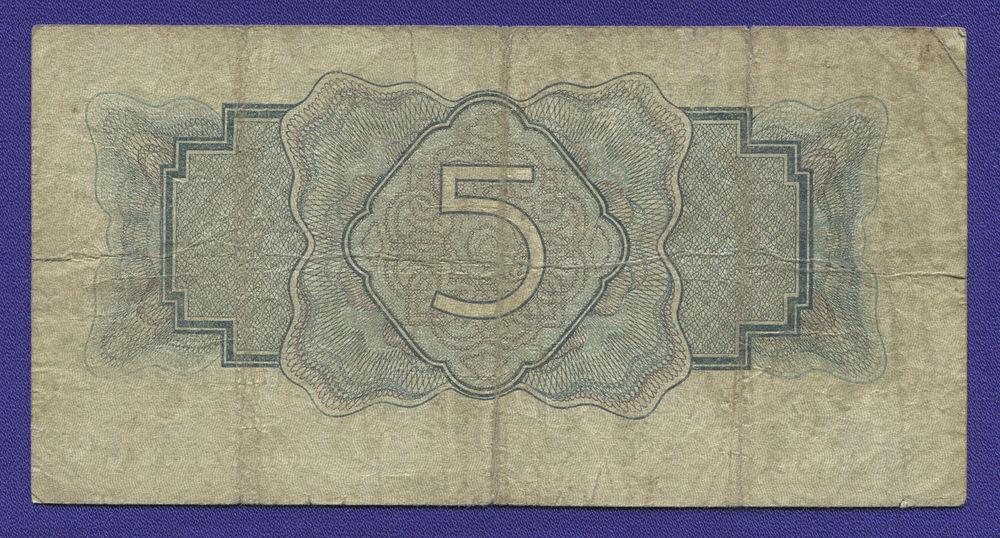 СССР 5 рублей 1934 года / 2-й выпуск / VF- - 1