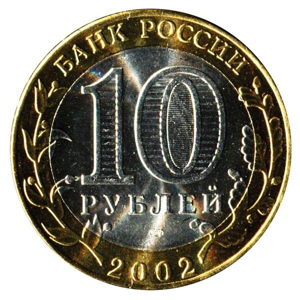 Россия 10 рублей 2002 года СПМД Старая Русса - 1