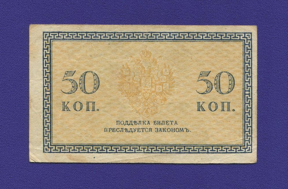 Гражданская война (Северная Россия) 50 копеек 1918 / VF+ - 1