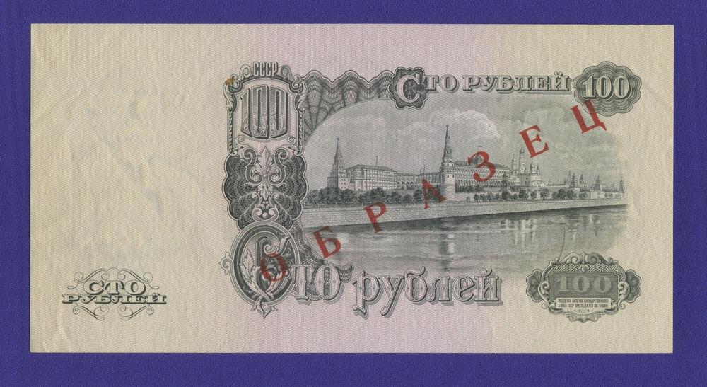 СССР 100 рублей 1957 образца 1947  / aUNC / 15 Лент (ОБРАЗЕЦ) - 1