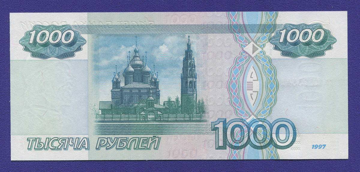 Россия 1000 рублей 1997 года / UNC / Без модификации - 1
