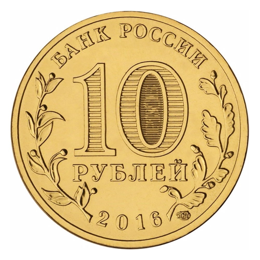 Россия 10 рублей 2016 года СПМД UNC Феодосия  - 1