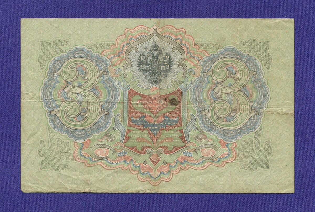 Николай II 3 рубля 1905 И. П. Шипов Гр. Иванов VF+  - 1