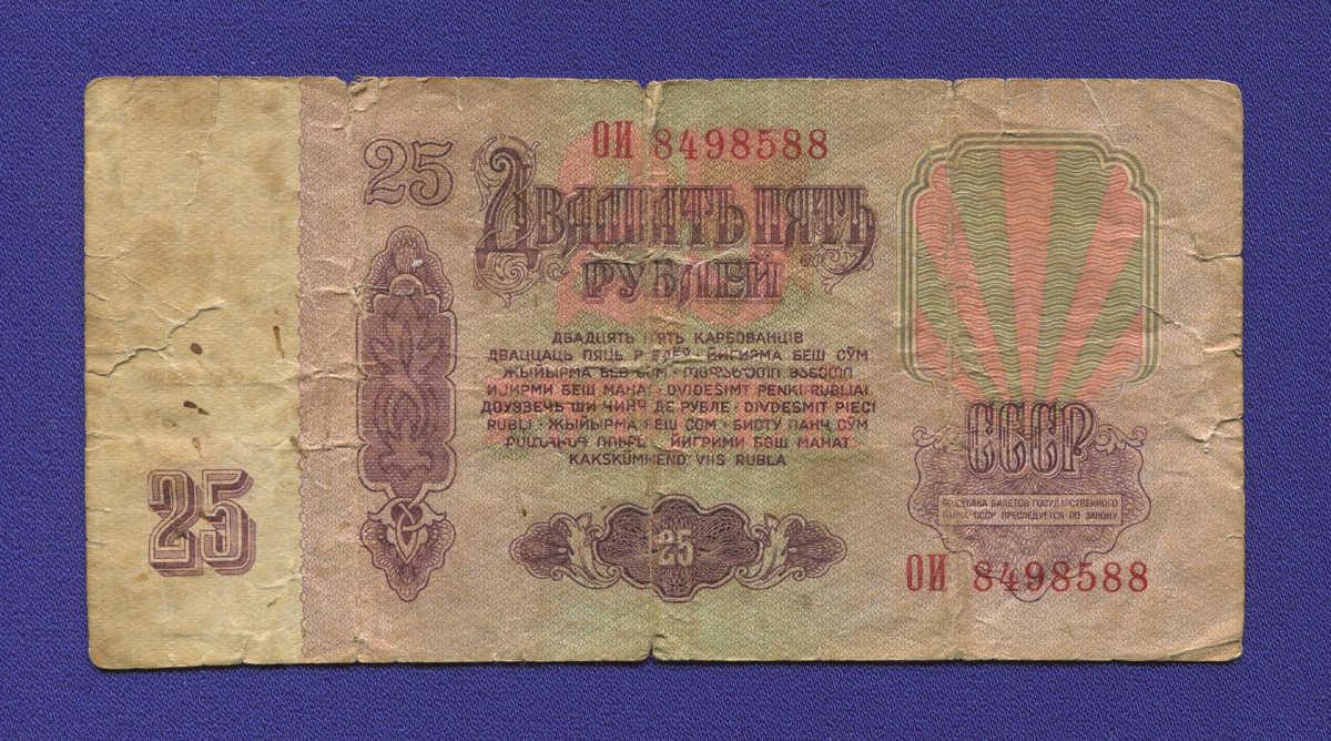 СССР 25 рублей 1961 года / F+ - 1