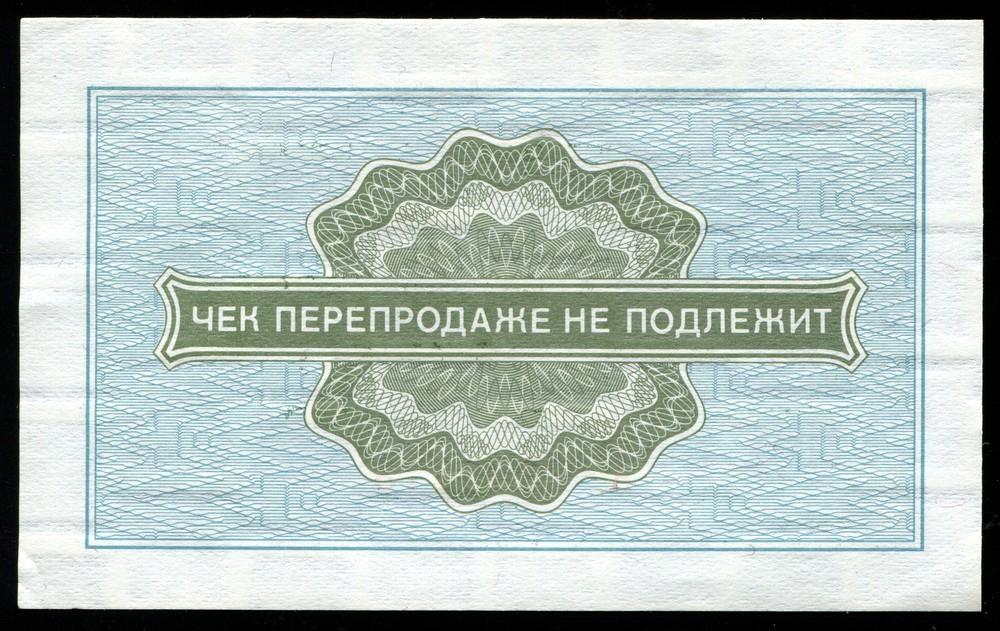 Россия Внешпосылторг 10 копеек 1976 aUNC - 1