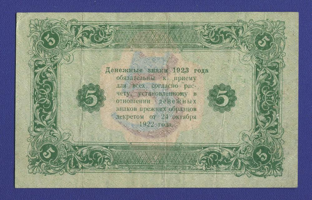 РСФСР 5 рублей 1923 года / 2-й выпуск / Г. Я. Сокольников / И. Колосов / VF-XF - 1