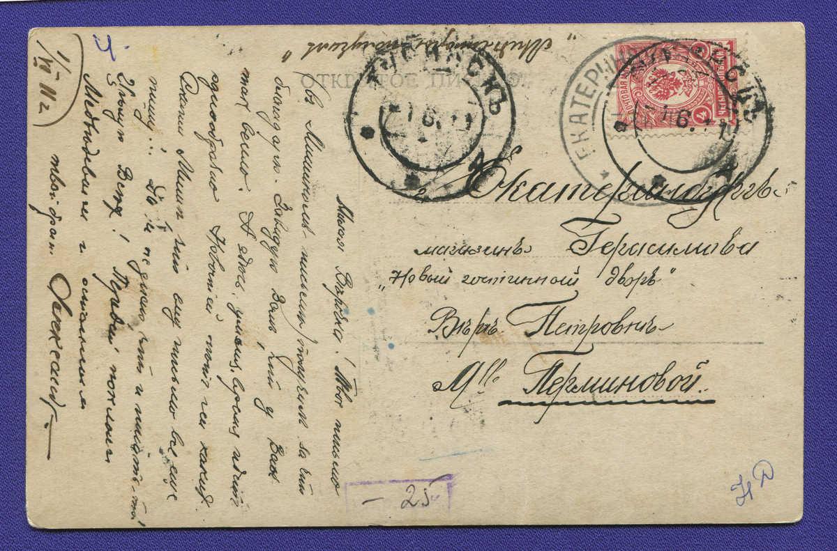 Открытка: Первое кольцо / С маркой / Е. Серра / Заполнена / 1911 года выпуска - 1