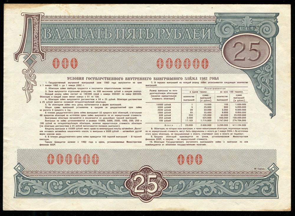 Внутренний заем облигация 25 рублей 1982 образец XF - 1