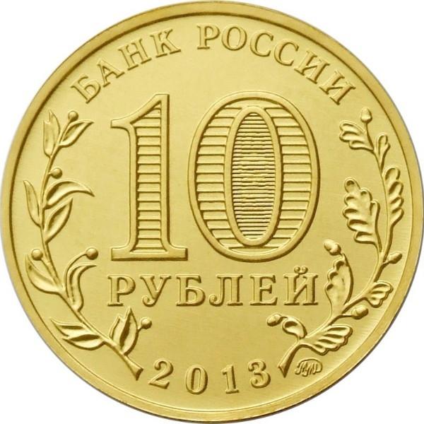 Россия 10 рублей 2013 года ММД 20 лет Конституция РФ - 1