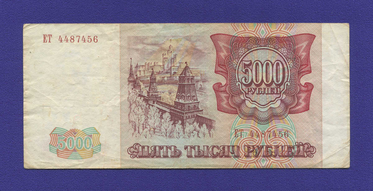 Россия 5000 рублей 1993 года / VF-XF - 1