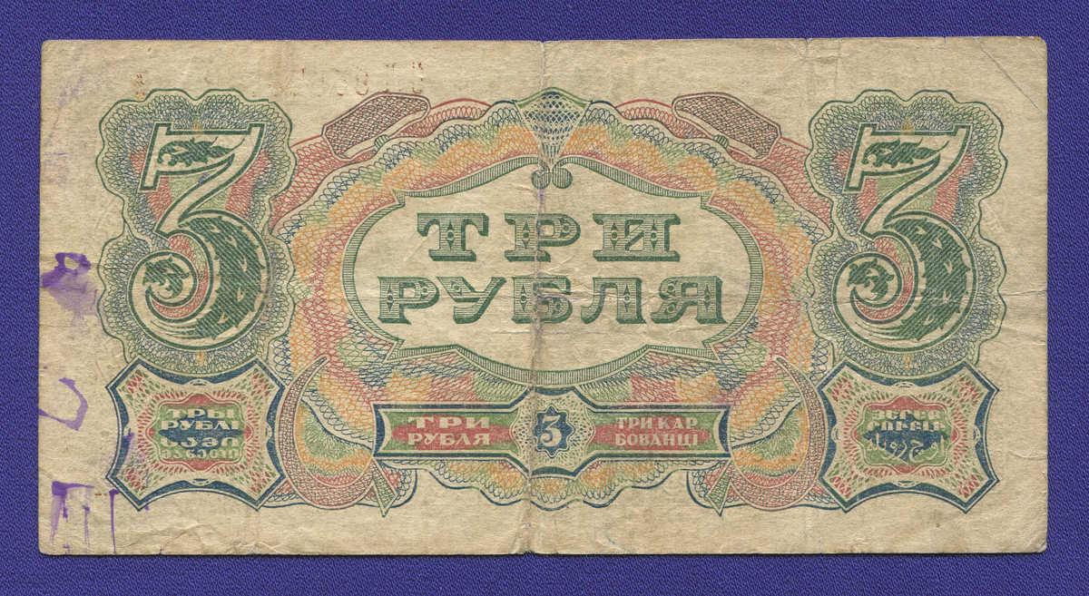 СССР 3 рубля 1925 года / Г. Я. Сокольников / А. Васильев / VF - 1