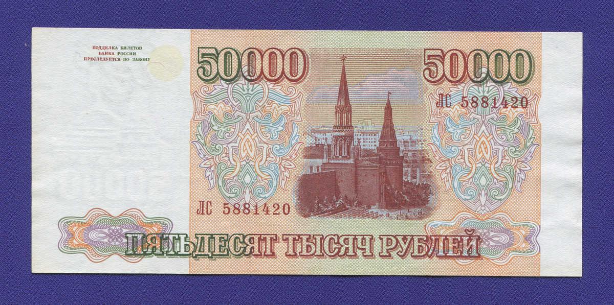 Россия 50000 рублей 1994 образца 1993  / XF+ - 1