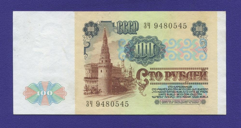 СССР 100 рублей 1991 года / aUNC- / Ленин - 1