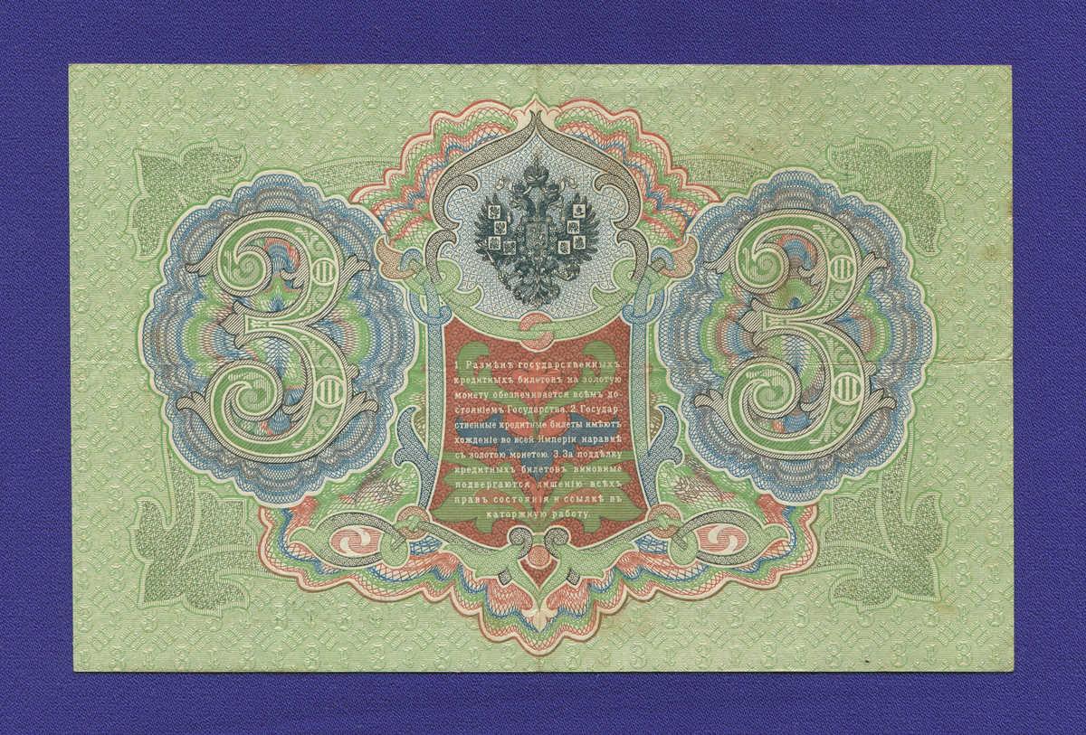 Николай II 3 рубля 1905 года / А. В. Коншин / Я. Метц / Р / XF- - 1