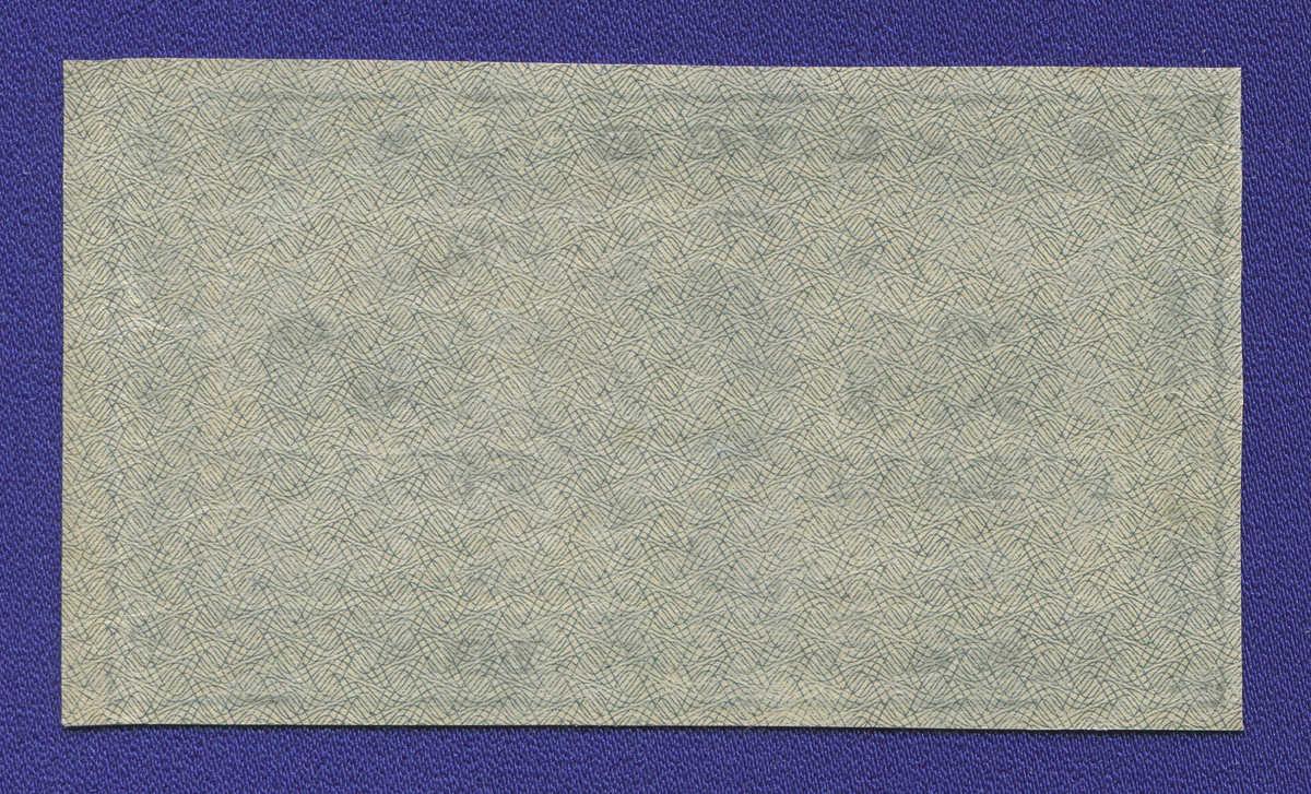 РСФСР 500 рублей 1921 года / XF / Светлые 6-лучевые звёзды - 1