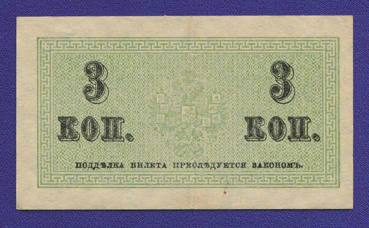 Николай II 3 копейки 1915 года / XF-aUNC - 1