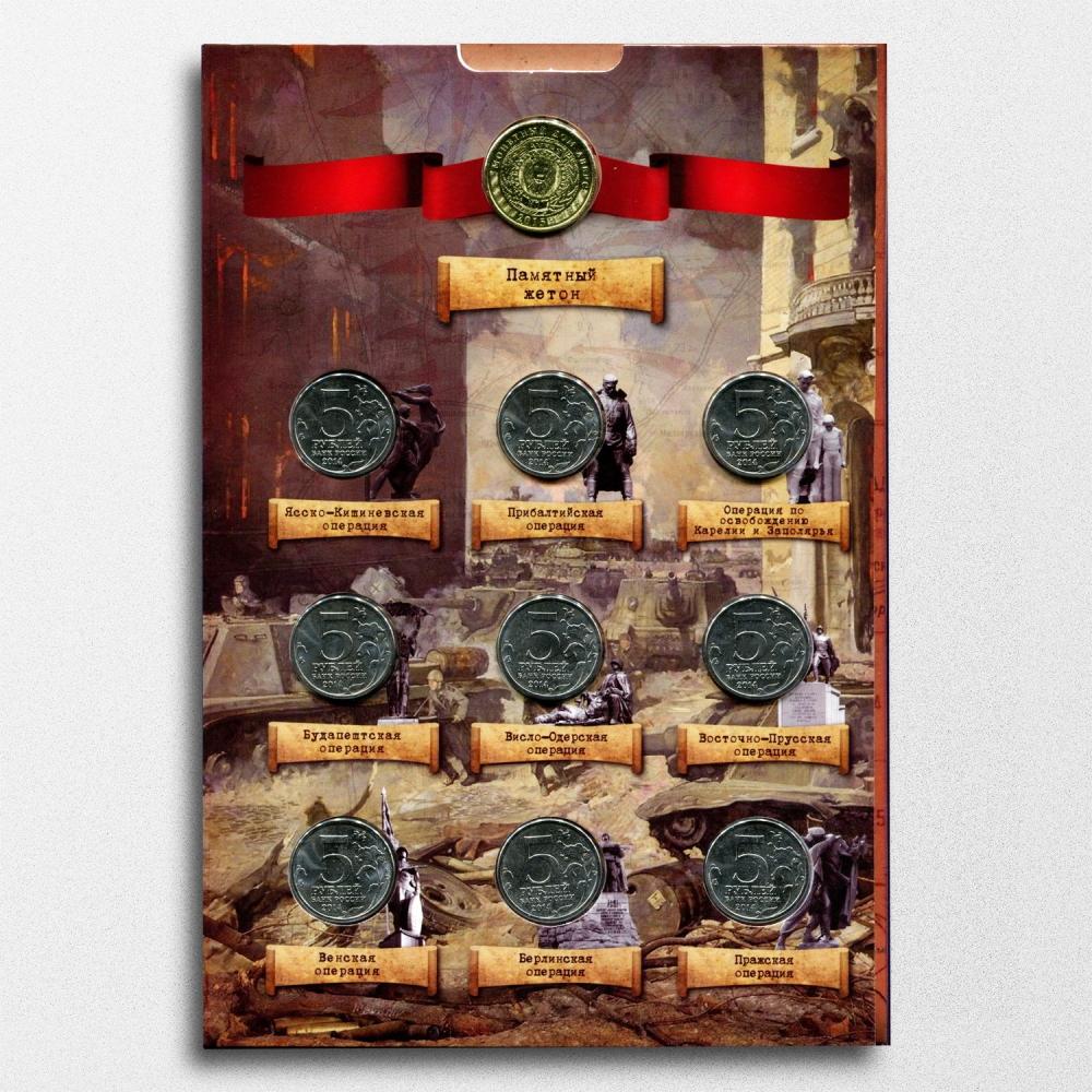 Набор монет посвященных 70-летию Победы в Великой Отечественной войне 1941-1945 гг. - 3